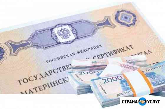 Материнский капитал Дагестанские Огни