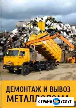 Металлолом Вывоз металлолома Уварово