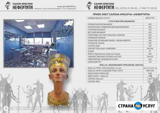 Профессиональный дизайн (онлайн ) Белгород