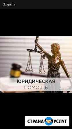 Юридические услуги Новочебоксарск