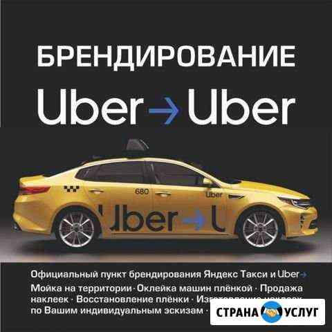 Оклейка авто пленкой Гост Бренд для такси Покрово-Пригородное