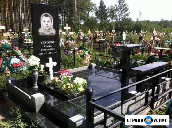 Ритуальные услуги (похороны) и Памятники Тюмень