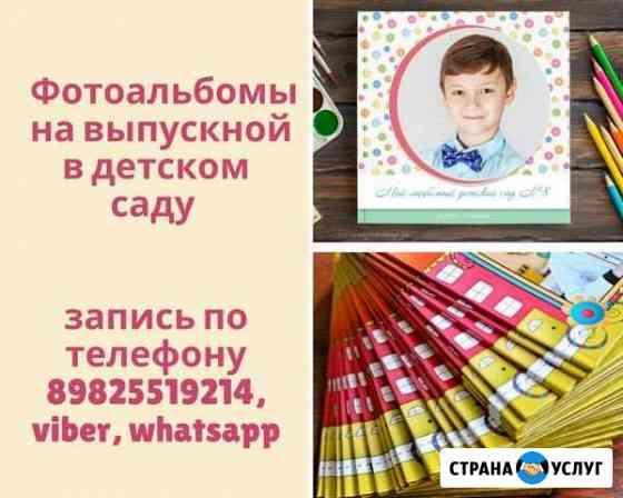 Фотоальбомы на выпускной Нижневартовск