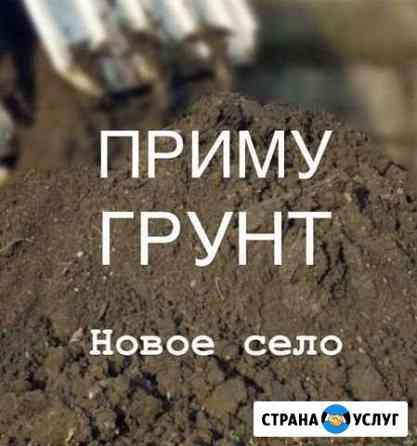 Приму грунт (Новое село) Боголюбово