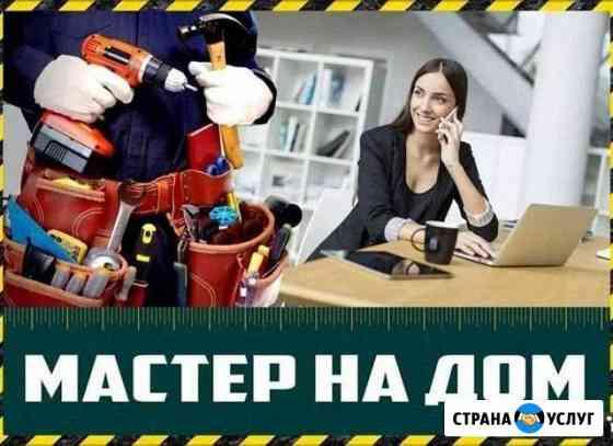 Мастер на дом Новокузнецк
