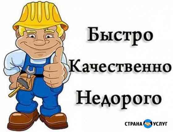 Мастер на все руки Балаково