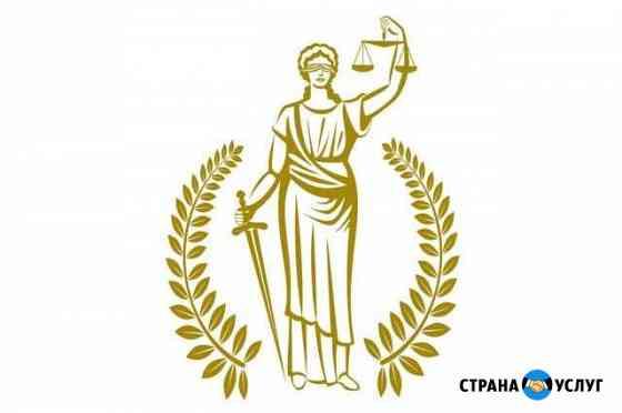 Юридические услуги Карпогоры