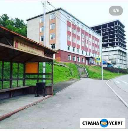 Аренда кабинета для семинаров Петропавловск-Камчатский
