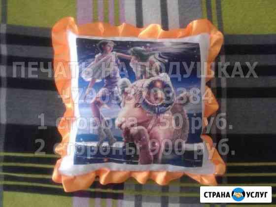 Печать фотографий на подушках Волгоград