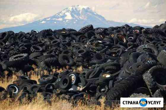 Утилизация автомобильных покрышек Донское