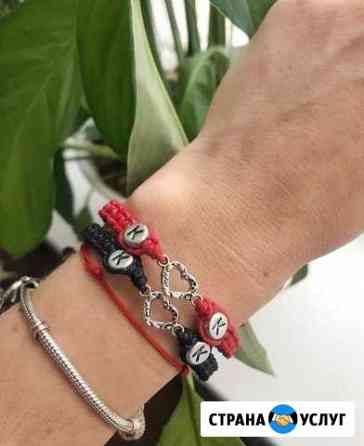 Именные браслеты на заказ Махачкала