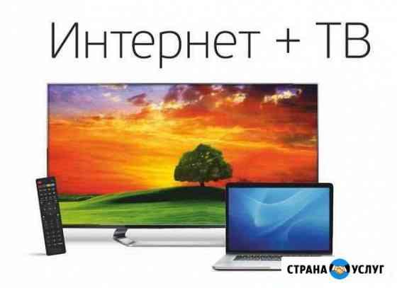 Интернет +цифровое телевидение в г. Курск Курск