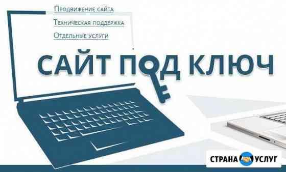 Сайты под ключ + продвижение Рязань