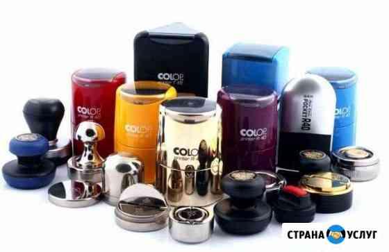 Печати и штампы за 30 минут Волгоград