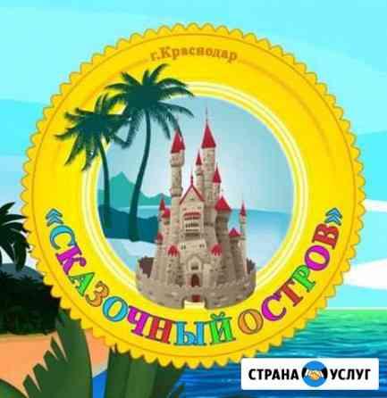 Частный детский садик. (3 филиала) Краснодар