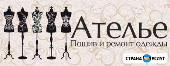 Ателье по ремонту одежды Нижний Новгород