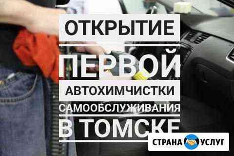 Автохимчистка самообслуживания в Томске Томск