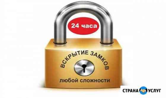 Вскрытие замков дверей/ Кватрир/ Авто/ Ремонт / За Новосибирск