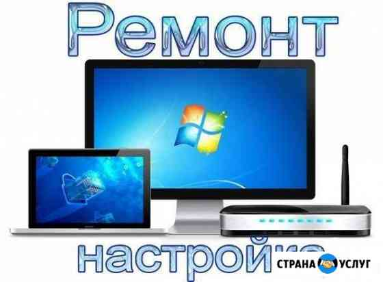 Компьютерная помощь на дому или в офисе Ижевск