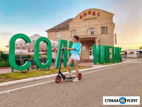 Аренда самокатов Соль-Илецк