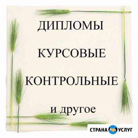 Оформление учебных работ Саранск