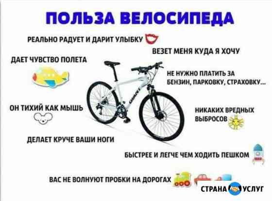 Ремонт велосипедов Белогорск