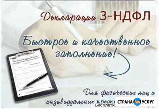 3-ндфл, расчет страховых взносов, 6-ндфл Владимир