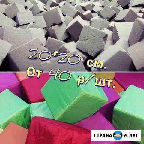 Пошив чехлов для поролоновых кубиков Иваново