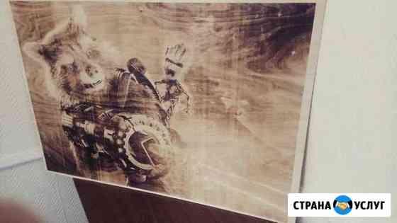 Выжигание фотографий на заказ Чебоксары