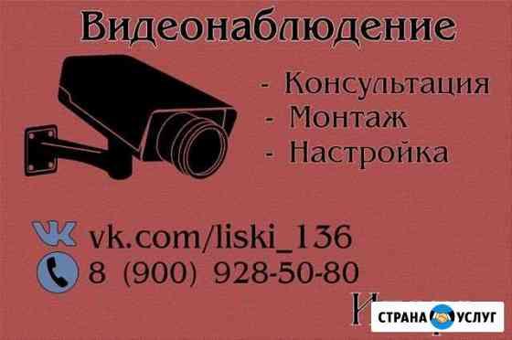 Установка видеонаблюдения Лиски