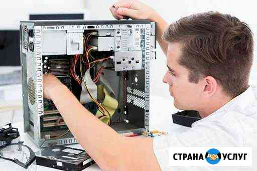 Выездной ремонт компьютеров, ноутбуков и принтеров Находка