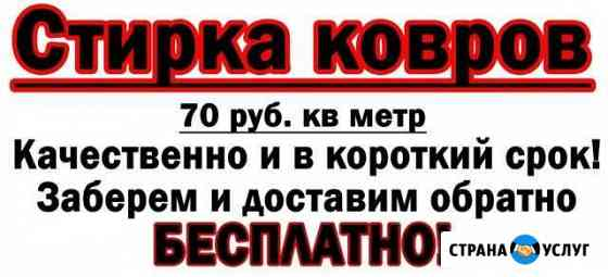 Стирка ковров Мичуринск