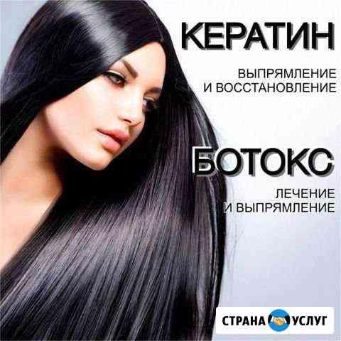 Кератин Ботокс для волос Саранск