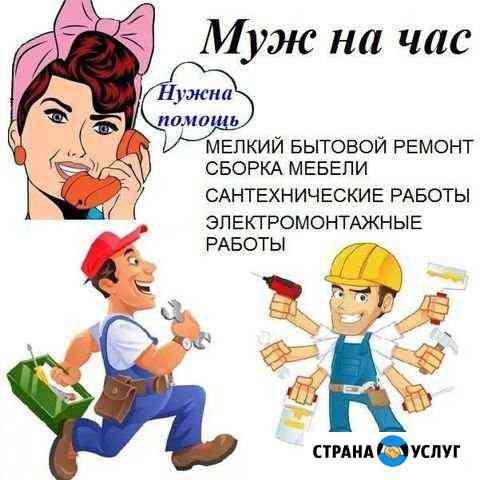 Муж на Час Смоленск