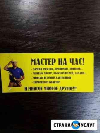 Мастер на час Новосибирск