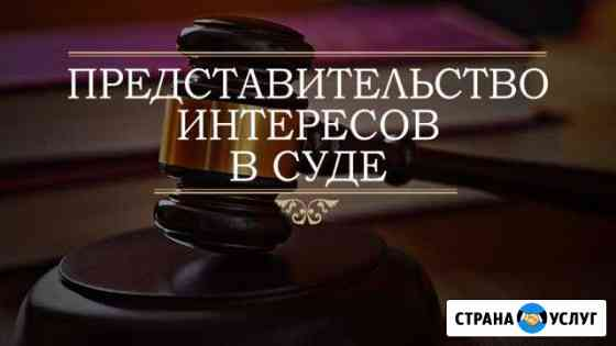 Юрист. Консультации. Иск.Представительство в суде Свободный