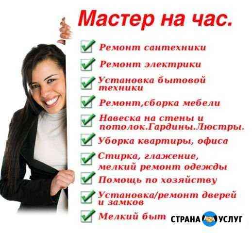 Мастер на час Ангарск