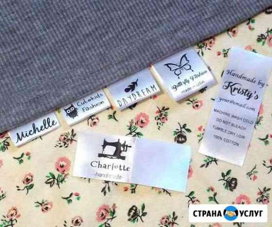 Печать на лентах Междуреченск