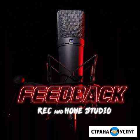 Студия звукозаписи Feedback rec Братск