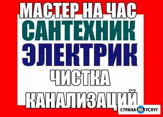 Сантехник- электрик -универсал. в Астрахани Астрахань