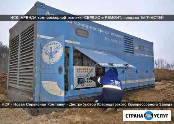 Аренда азотной компрессорной станции Новый Уренгой
