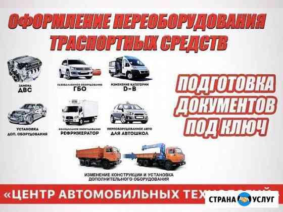 Регистрация переоборудования авто Томск