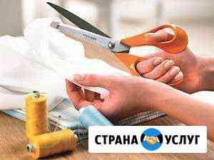Студия Ателье ремонт пошив любой сложности Симферополь