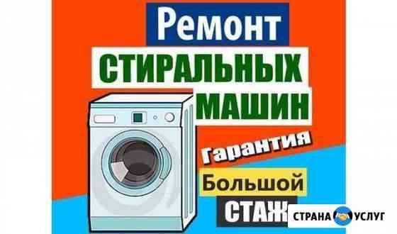 Ремонт стиральных машинок на дому Благовещенск