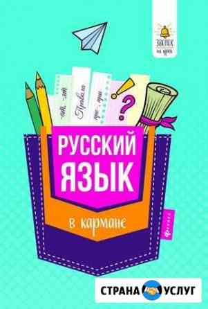 Репетитор по русскому языку Йошкар-Ола