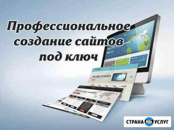Создание сайтов Севастополь