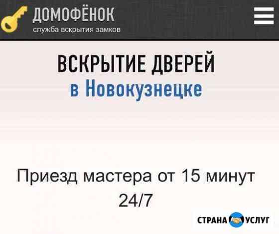 Вскрытие замков Новокузнецк Новокузнецк