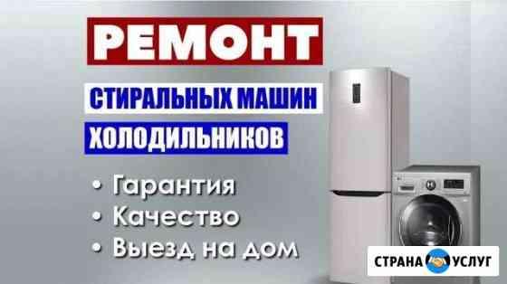 Ремонт холодильников и стиральных машин на дому Вологда