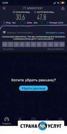 Подключаем интернет Бородинский