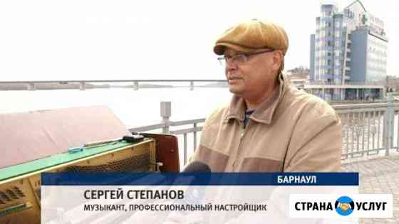 Настройка пианино Барнаул
